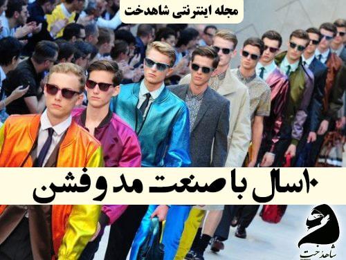مد فشن صنعت فشن مد لباس پوشاک هرمس فندی شنا کوکو بوگاتی دی ان جی DG COCO CHANEL BUGGATI VROMODA MODA ROBERTO CAVALI DIOR