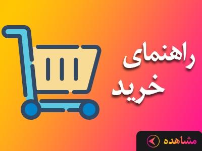 راهنمایی خرید آنلاین محصولات با پشتیبانی کامل بسیار آسان