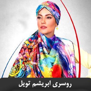 روسری مجلسی ابریشم تویل طرح رُخ SH-T54 FACE