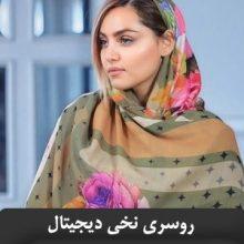 روسری نخی دیجیتال دست دوزSH-2101