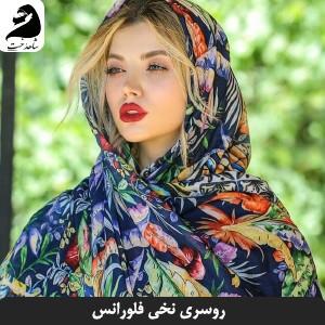 روسری جدید|خرید روسری |روسری نخی عید|روسری عید|ست جدید عید|عید نوروز|روسری عید نوروز جدید|عید نوروز|روسری جدید امسال|روسری 1400 عید