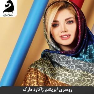 روسری هفت رنگ اسپرت