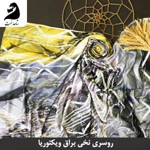 روسری نخی مجلسی جدید شاهدخت