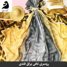 روسری نخی مجلسی براق دست دوز فندی SH-FENDI120