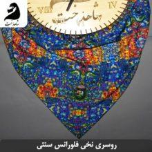 روسری نخی فلورانس سنتی SH-SONATIFELORANCE