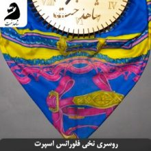 روسری نخی فلورانس اسپرت  SH-SPORTFELORANCE