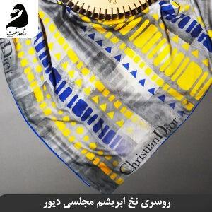 روسری نخ ابریشم مجلسی براق دیور SH-DIORSCARF