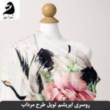 روسری مجلسی ۳ بُعدی  ابریشم تویل طرح فانتزی مرغابی گل مرداب SH-T18