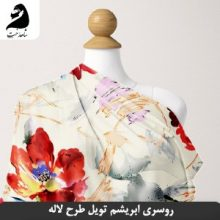 روسری مجلسی ۳ بُعدی فانتزی ابریشم تویل طرح گل لاله آبرنگی SH-T20