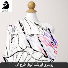 روسری مجلسی ۳ بُعدیابریشم تویل طرح گل شیپوری H-T26