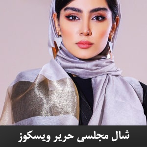شال حریر مجلسی ساده حاشیه طلایی