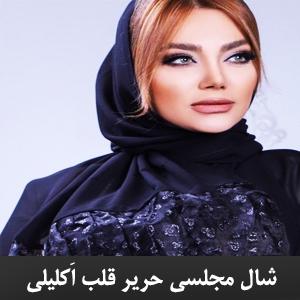شال حریر مجلسی حاشیه تور قلب اکلیلی