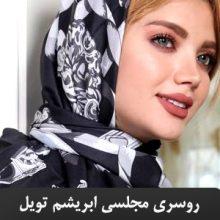 روسری مجلسی ابریشم تویل یونیک طرح VERSACEورساچ SH-T4