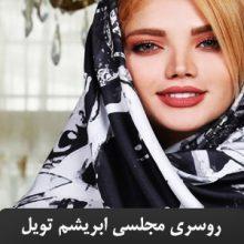روسری مجلسی ابریشم تویل یونیک طرح ABSRTACT آبرنگ SH-T5