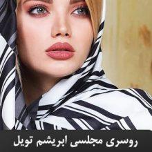 روسری مجلسی ابریشم تویل یونیک طرح اسپرت SH-T2   D&G