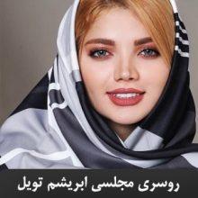روسری مجلسی ابریشم تویل یونیک طرح اسپرت مینیمال SH-T3 MINIMAL
