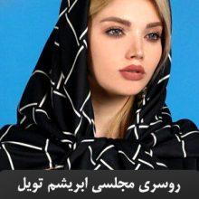 روسری مجلسی ابریشم تویل یونیک طرح GEOMETRIC مینیمال  SH-T9
