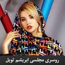 روسری مجلسی ابریشم تویل یونیک طرح فِندی  SH-T11  FENDI