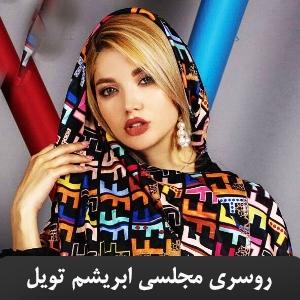 روسری ابریشم تویل یونیک ژاکارد رنگارنگ فندی fendi