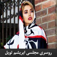 روسری مجلسی ابریشم تویل یونیک طرح  CHANEL شنل    SH-T10