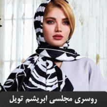 روسری مجلسی ابریشم تویل یونیک طرح آبرنگH-T1  ABSTRACT