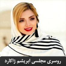 روسری مجلسی ابریشم ژاکارد اورجینال طرح ZARA زارا SH-C1