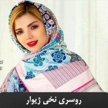 روسری نخی ژیوار طرح سنتی تلفیقی  Sh06 SONATTI