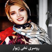 روسری نخی اسپرت گلدار تلفیقی ژیوار  FLOWER DESIGN Sh09