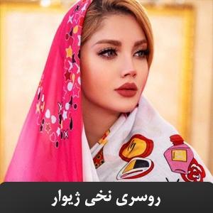 روسری نخی سفید صورتی طرح شنل CHANEL قلب رژ لب دخترانه اسپرتض