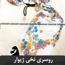 روسری نخی ژیوار طرح گل پنجره ای سفید کاربنی Sh05