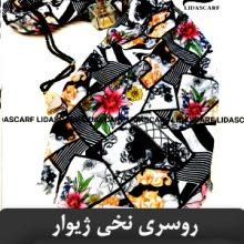 روسری نخی ژیوار طرح گل سنگ چهل تکه  Sh02