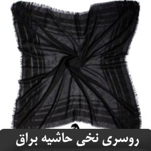 روسری نخی مشکی ساده حاشیه خط دار