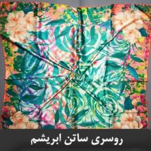 روسری مجلسی ساتن ابریشم طرح FENDI فندی SH-SILK011