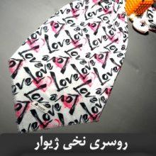روسری نخی اسپرت ژیوار طرح عشق SH10 – love