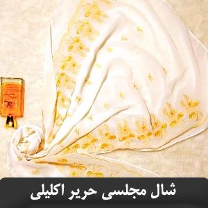 شال حریر سفید طلایی مجلسی عروس اکلیلی