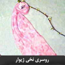 روسری نخی ژیوار طرح قلب های صورتی SH12  pink hearts