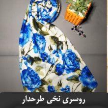 روسری نخی طرح گل رز قواره متوسط ارزان SH-00